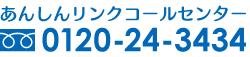 あんしんリンクコールセンター│フリーダイヤル0120-24-3434│婚礼・衣裳・葬祭/24時間365日受付